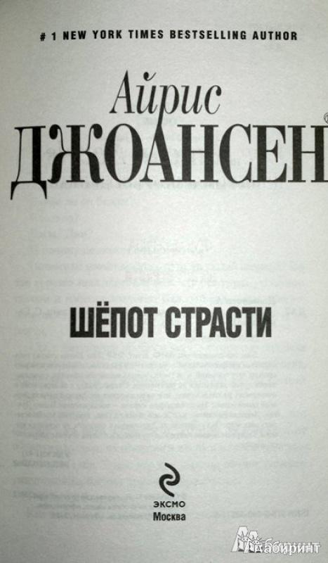 Иллюстрация 1 из 6 для Шепот страсти - Айрис Джоансен | Лабиринт - книги. Источник: Леонид Сергеев