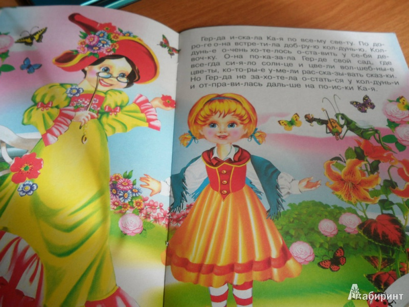 Иллюстрация 1 из 9 для Читаем по слогам: Снежная королева | Лабиринт - книги. Источник: юлия д.