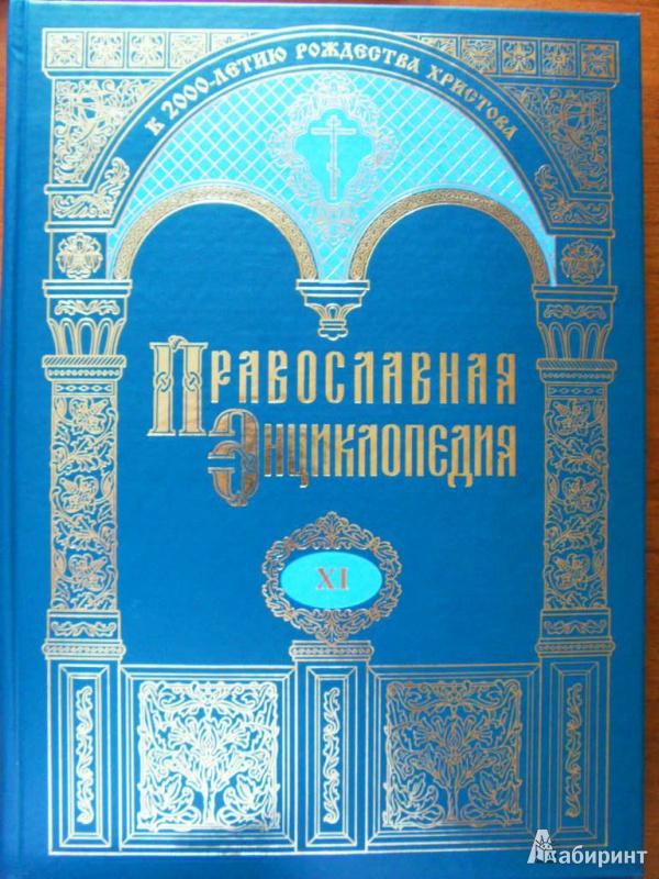 Иллюстрация 1 из 15 для Православная энциклопедия т11   Лабиринт - книги. Источник: ChaveZ