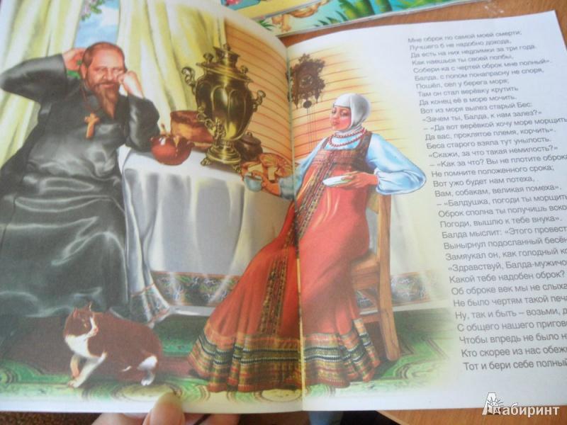 Иллюстрация 1 из 3 для Сказка о попе и работнике его Балде - Александр Пушкин | Лабиринт - книги. Источник: юлия д.