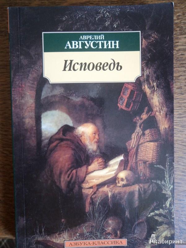 Августин аврелий. Исповедь | электронная библиотека etextlib.