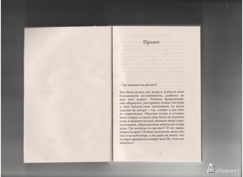 Иллюстрация 1 из 5 для Первый день - Марк Леви | Лабиринт - книги. Источник: Молчанова  Олеся