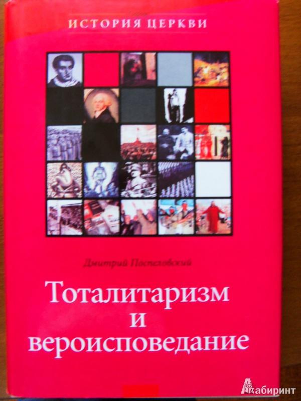 Иллюстрация 1 из 11 для Тоталитаризм и вероисповедание - Дмитрий Поспеловский | Лабиринт - книги. Источник: ChaveZ