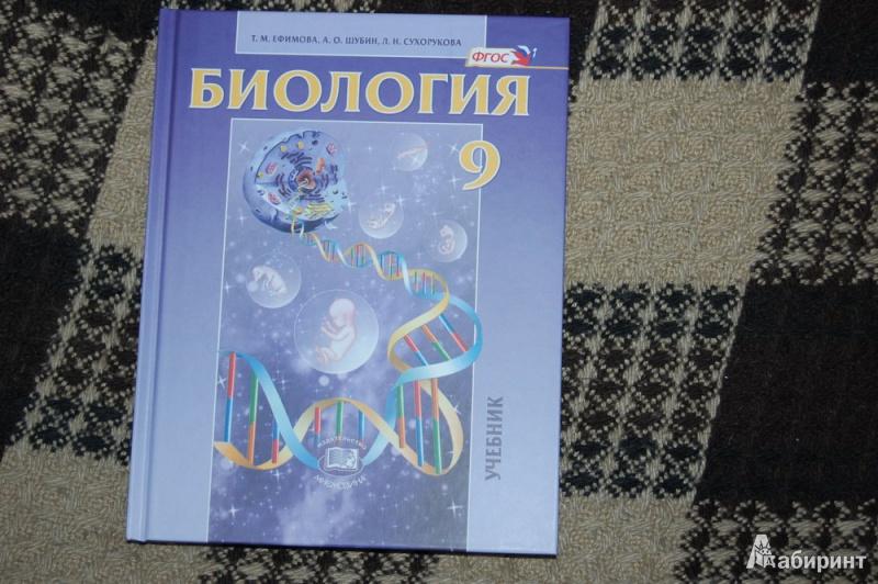 Класс гдз по учебник биологии9