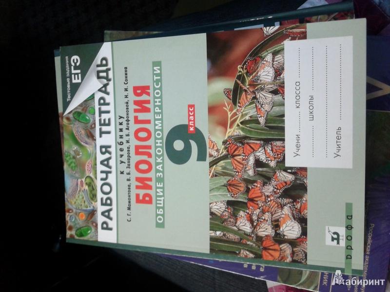 решебник рабочая тетрадь к учебнику с.г мамонтова биология 9класс