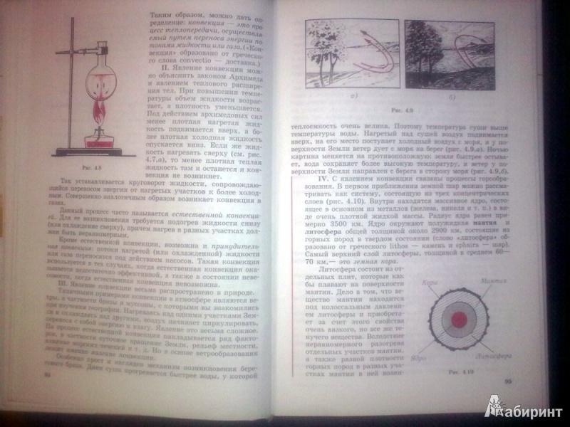 Иллюстрация 1 из 18 для Физика: учебник для 8 класса общеобразовательных учреждений - Гребенев, Пинский, Разумовский | Лабиринт - книги. Источник: Lu.Dec