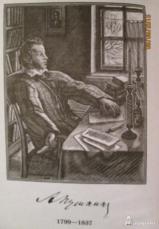 Иллюстрация 1 из 7 для Борис Годунов: Трагедия - Александр Пушкин | Лабиринт - книги. Источник: Алонсо Кихано
