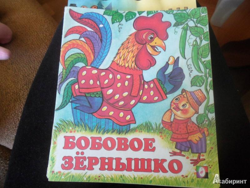 Иллюстрация 1 из 6 для Бобовое зернышко | Лабиринт - книги. Источник: юлия д.