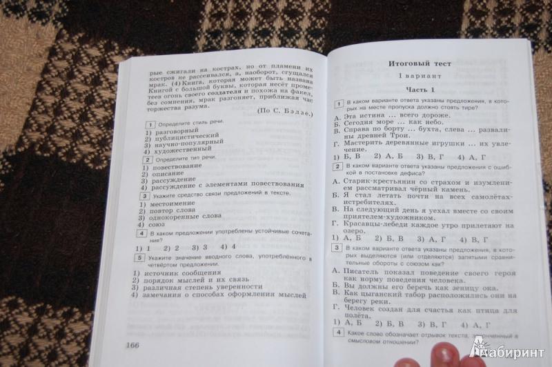 Решебник по тесту по русскому