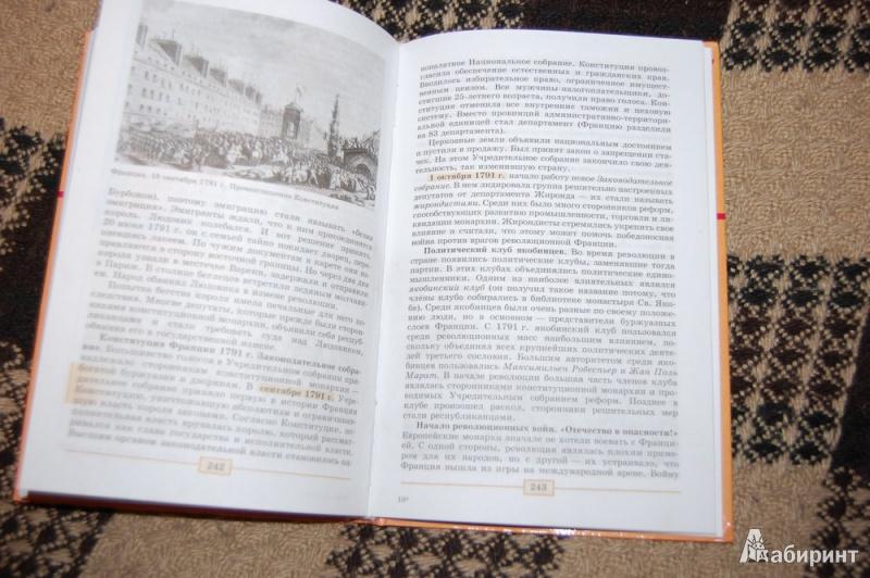 Учебник светская этика 4-5 класс читать