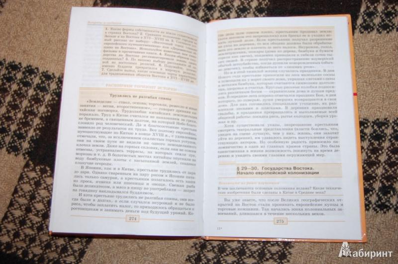 История средних веков 6 класс решебник учебник