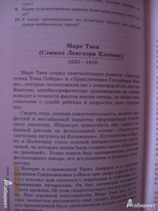 Литературе учебник хрестоматия класс по 8 гдз курдюмова