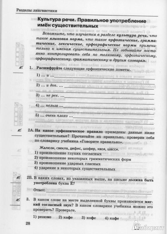 Рабочая Программа Фгос По Русскому Языку 6 Класс Разумовская