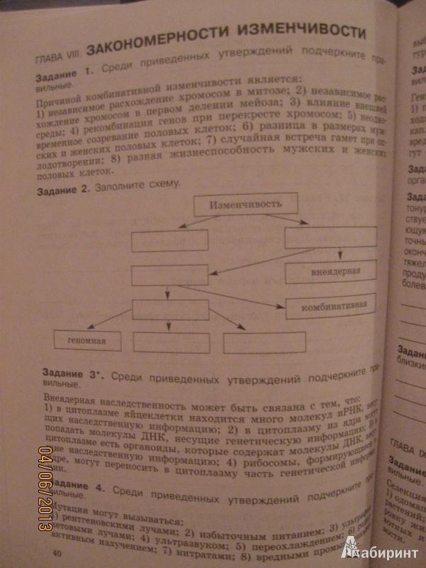 Из 6 для книги биология общая биология