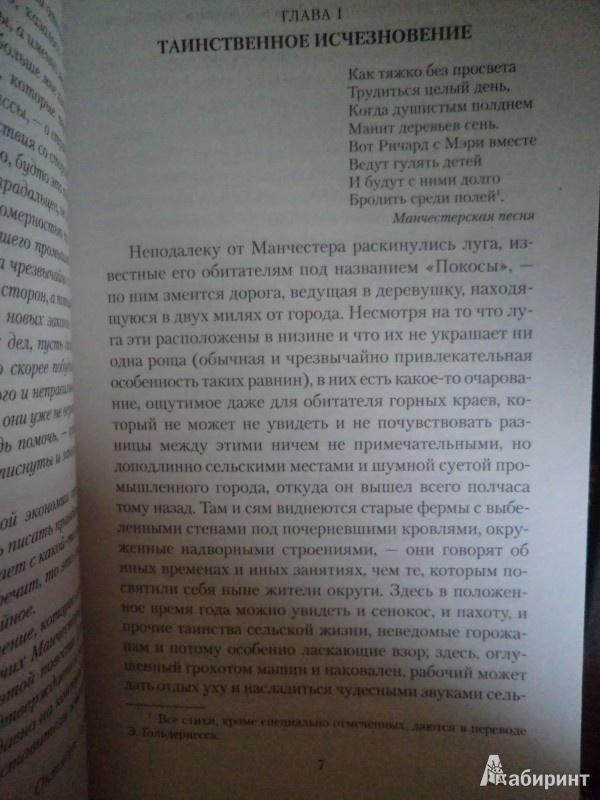 literary review of mary barton