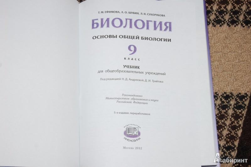 Основы общей биологии 9 класс учебник