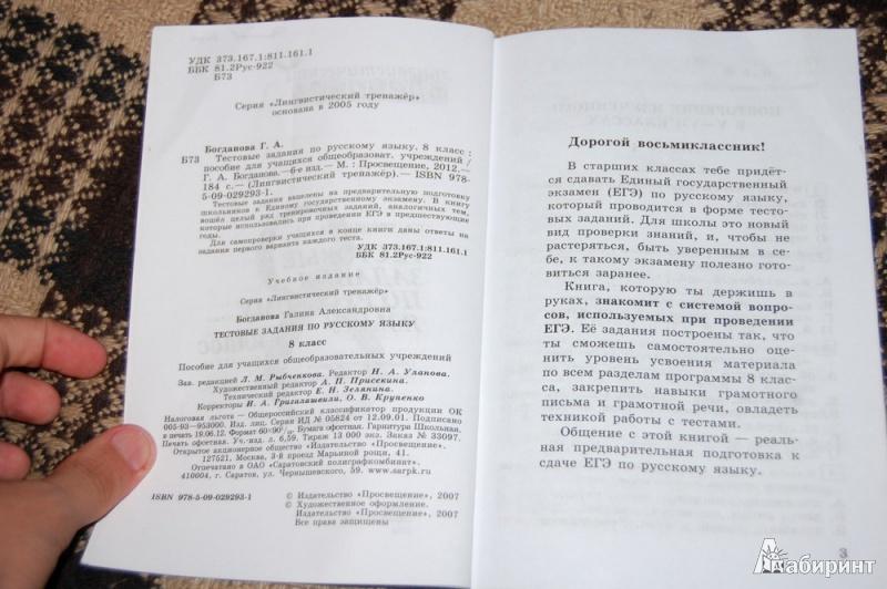 Ответы Гдз Русский Язык 9 Класс Рабочая Тетрадь Часть 3 Г А Богданова