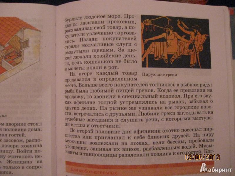 Решебник По Истории Древнего Мира 5 Класс Вигасин