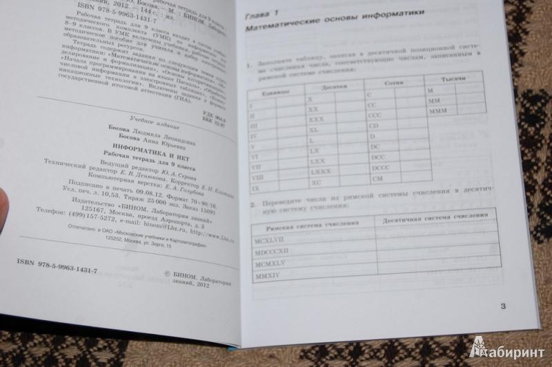 Домашнее задание 3 информационные процессы ГДЗ