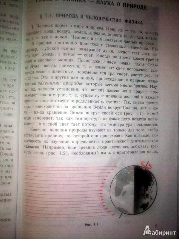 Гдз пл физике 7 класс учебник разумовский