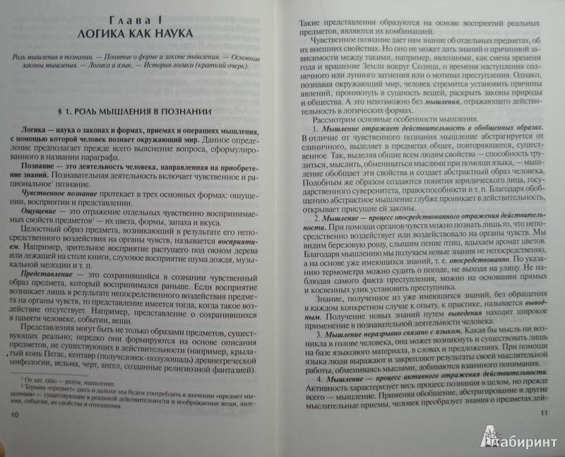 Учебник кириллов, старченко-логика