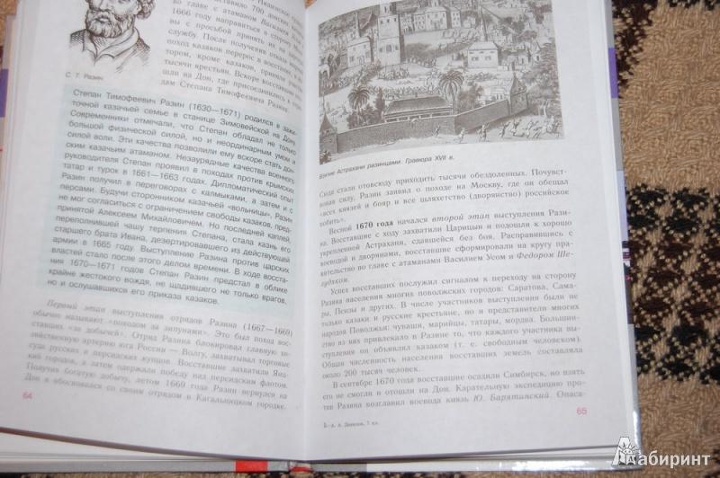 Учебник История России Косулина Данилов 7 Класс