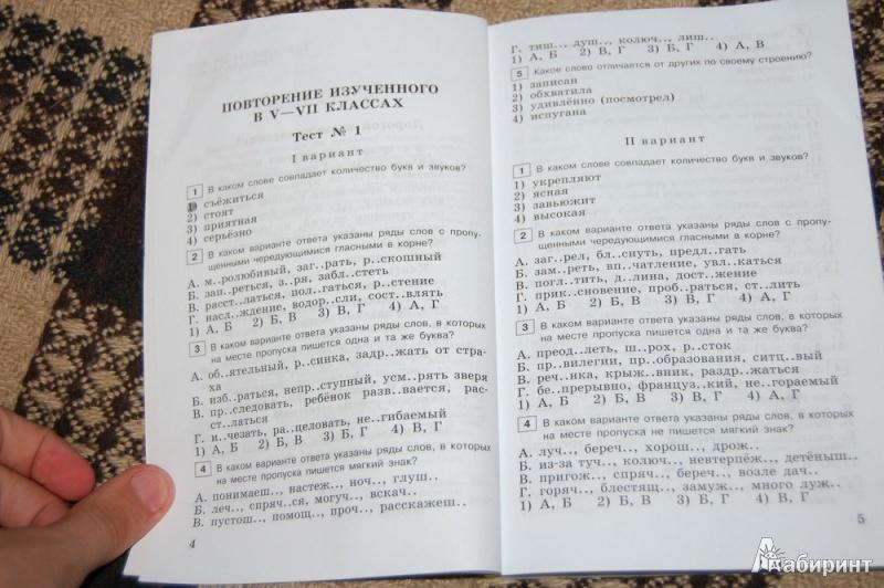 тесты гдз русский 5 класс