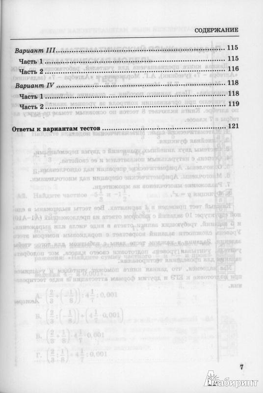 Русский Язык 10 Класс Власенков Рыбченкова Учебник Онлайн