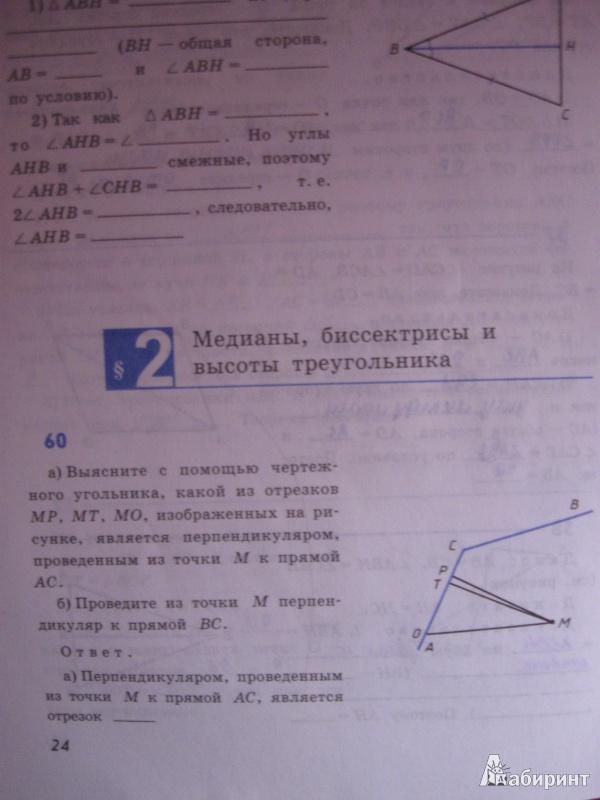 класс геометрии 7 по тпо класс гдз