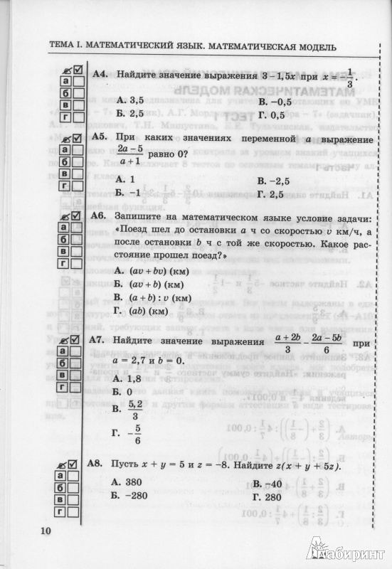 ответы на тест по алгебре к учебнику виленкина