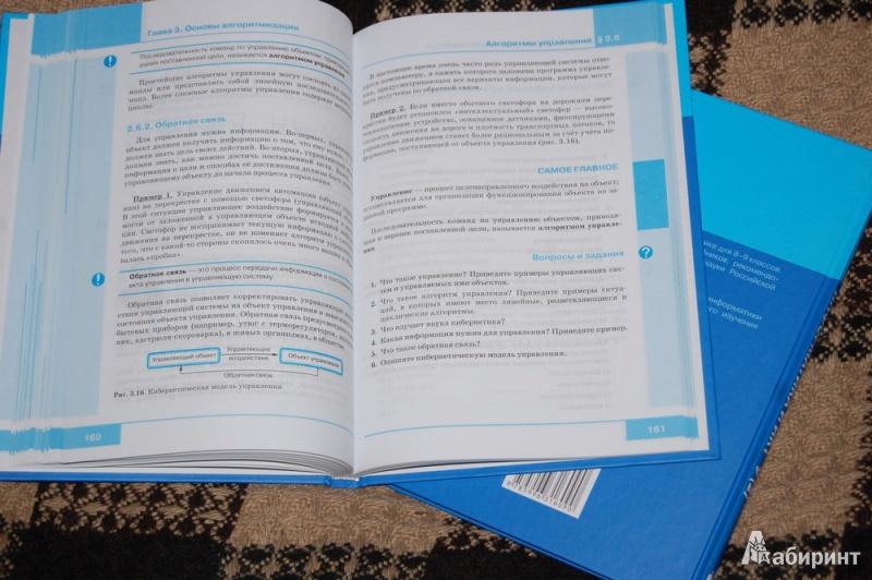 ГДЗ Решебник Босова информатика 9 класс рабочая тетрадь (2013)