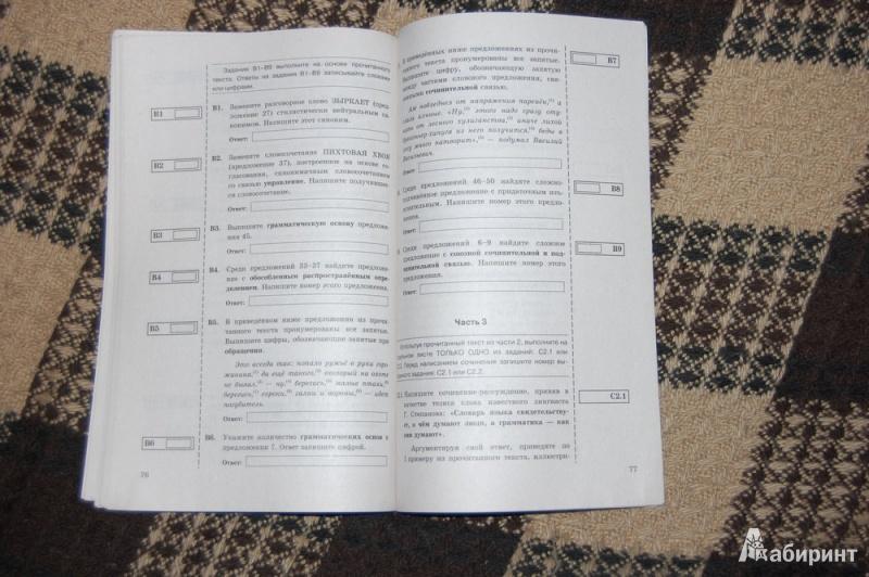 Гдз по Новая История 8 Класс Учебник Юдовская