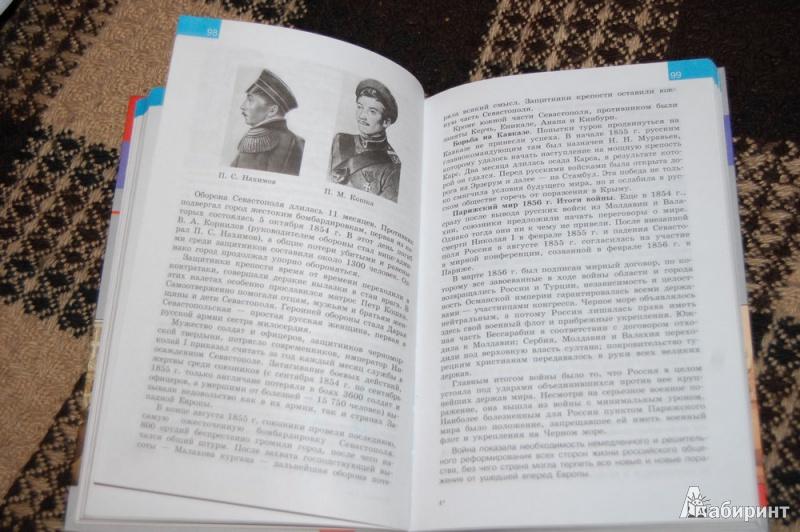 данилов класс к косулина 19 гдз по россии истории век 8 учебнику