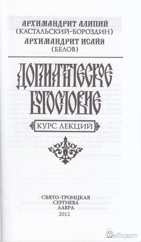 Иллюстрация 1 из 17 для Догматическое Богословие. Курс лекций - Архимандрит, Архимандрит | Лабиринт - книги. Источник: А.В.Ф.