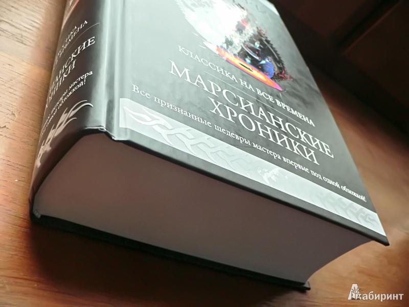 Иллюстрация 1 из 9 для Марсианские хроники: Фантастические произведения - Рэй Брэдбери | Лабиринт - книги. Источник: In_Ferrum