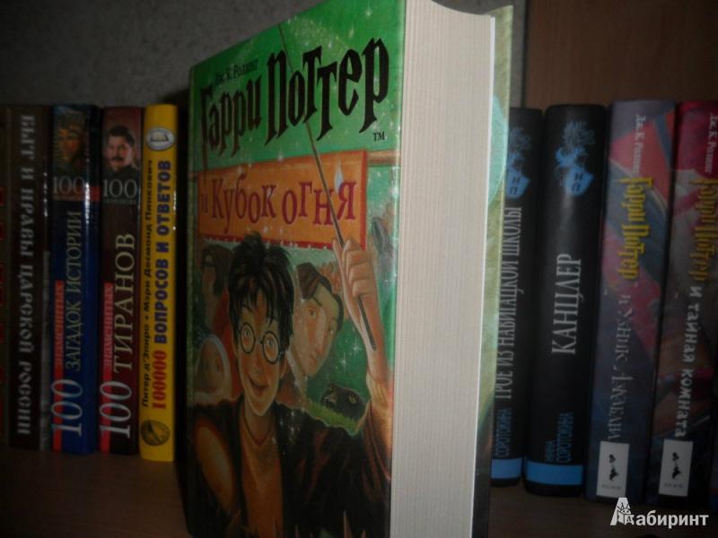 Иллюстрация 1 из 10 для Гарри Поттер и Кубок огня - Джоан Роулинг | Лабиринт - книги. Источник: юлия д.