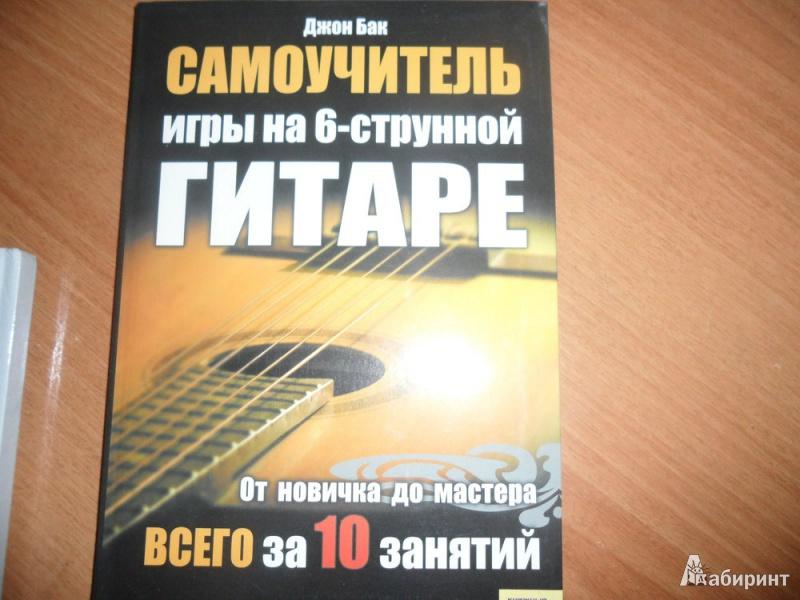 Иллюстрация 1 из 46 для Самоучитель игры на 6-струнной гитаре - Джон Бак   Лабиринт - книги. Источник: юлия д.