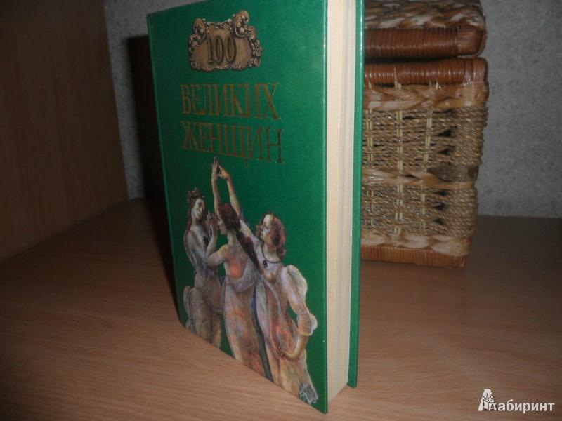 Иллюстрация 1 из 19 для 100 великих женщин - Ирина Семашко | Лабиринт - книги. Источник: юлия д.