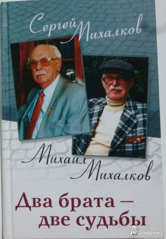 Иллюстрация 1 из 9 для Два брата - две судьбы. Мемуары - Михалков, Михалков | Лабиринт - книги. Источник: rentier