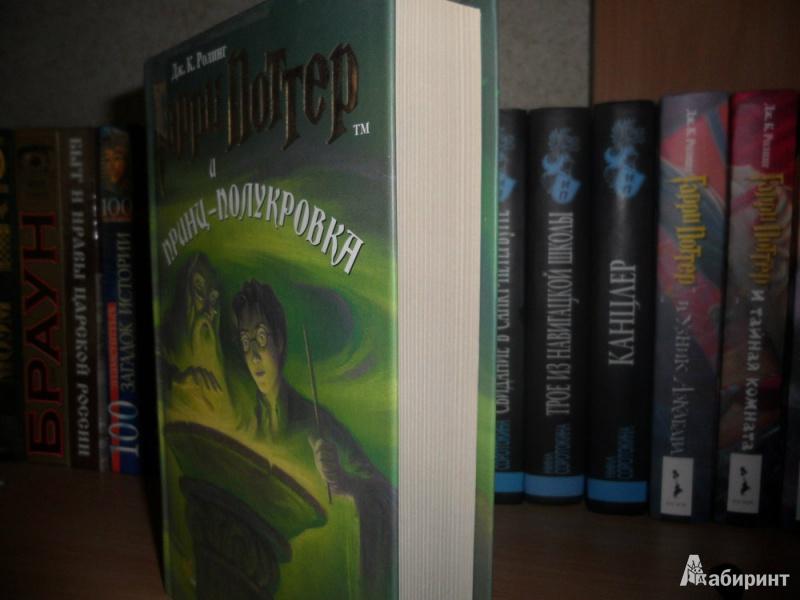 Иллюстрация 1 из 17 для Гарри Поттер и Принц-полукровка: Роман - Джоан Роулинг   Лабиринт - книги. Источник: юлия д.