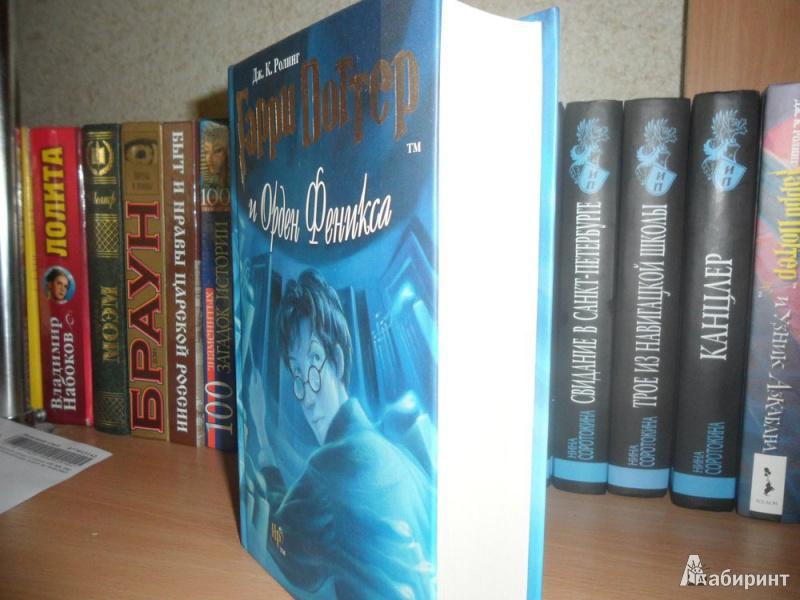 Иллюстрация 1 из 9 для Гарри Поттер и орден Феникса - Джоан Роулинг   Лабиринт - книги. Источник: юлия д.