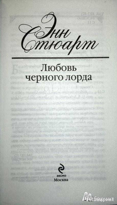 Иллюстрация 1 из 5 для Любовь черного лорда - Энн Стюарт   Лабиринт - книги. Источник: Леонид Сергеев