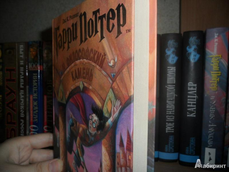 Иллюстрация 1 из 7 для Гарри Поттер и философ. камень - Джоан Роулинг | Лабиринт - книги. Источник: юлия д.