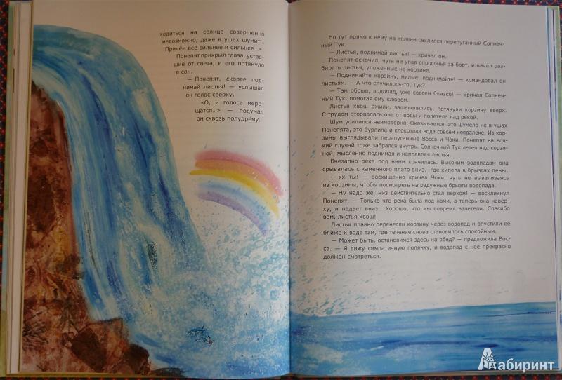 Тринадцатая иллюстрация к книге тайна
