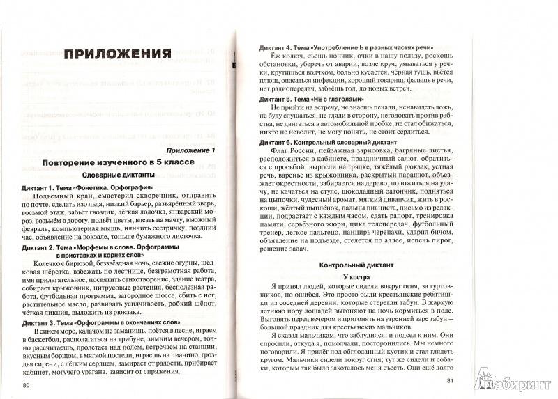 Учебник естествознания 5 класс гуревич читать