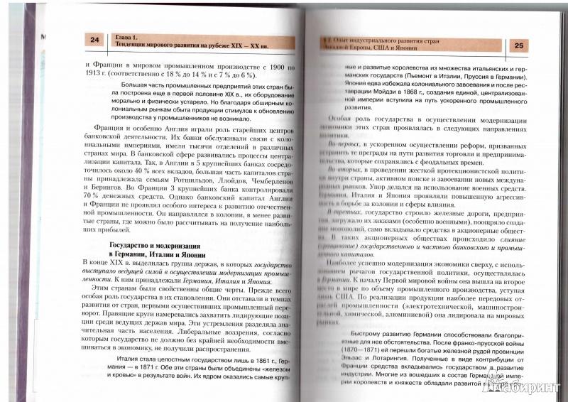 Гдз 11 класс история россии и мира загладин симония
