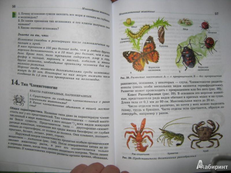 50 для книги биология животные 7 класс