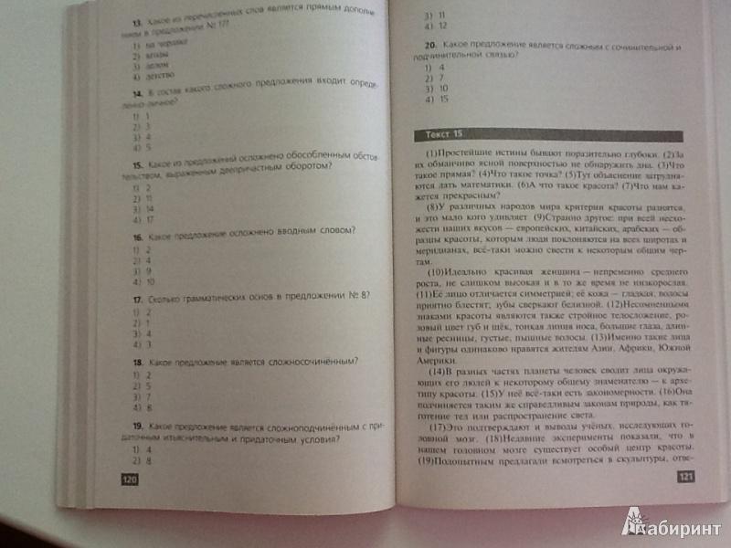 Сборник Егораева Практикум