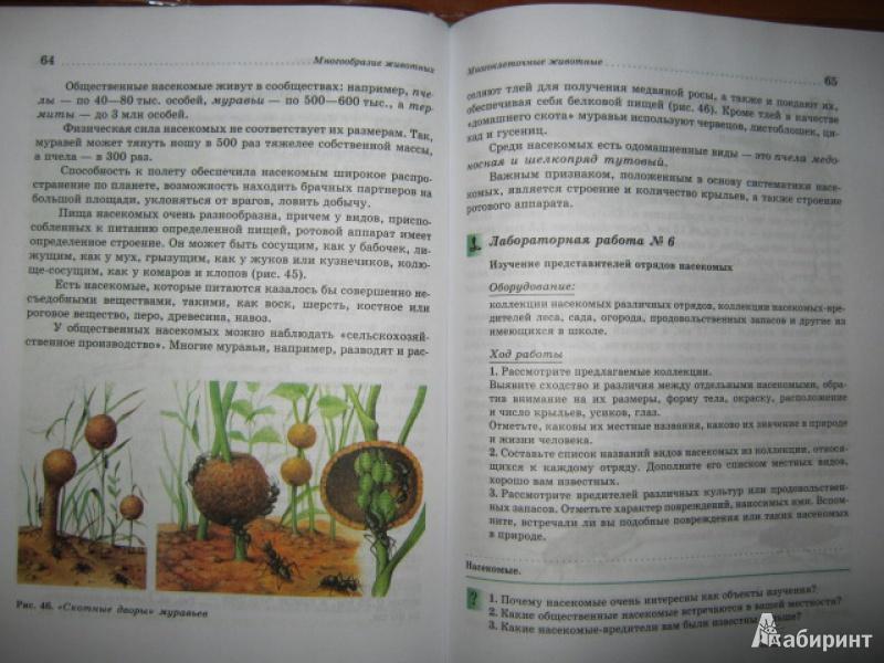 Биология животные 7 класс учебник