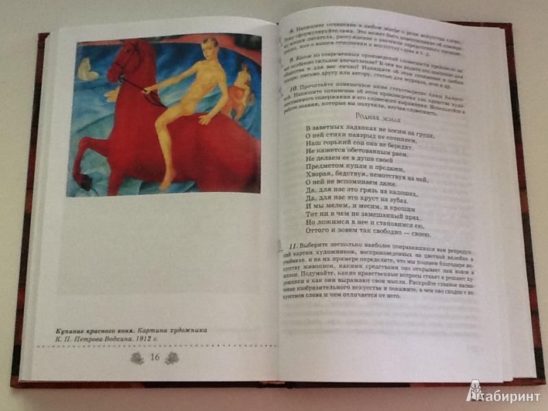 Альбеткова русская словесность 7 класс учебник